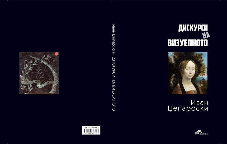 """Дискурси на визуелното"" од проф. д-р Иван Џепароски"