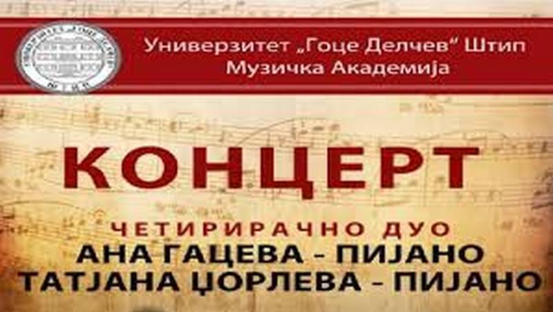 Концерт четирирачно дуо на пијано