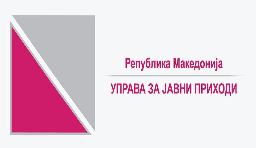 УЈП Управа за јавни приходи