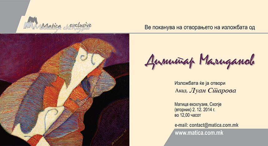 Димитар Малидинов до сега има реализирано триесет самостојни изложби, а учествувал и на над двеста групни изложби