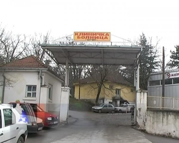 болница Штип