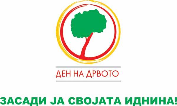Утре е неработен ден за сите граѓани на Република Македонија