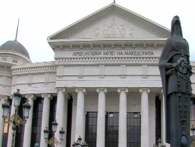 Археолошкиот музеј на Македонија