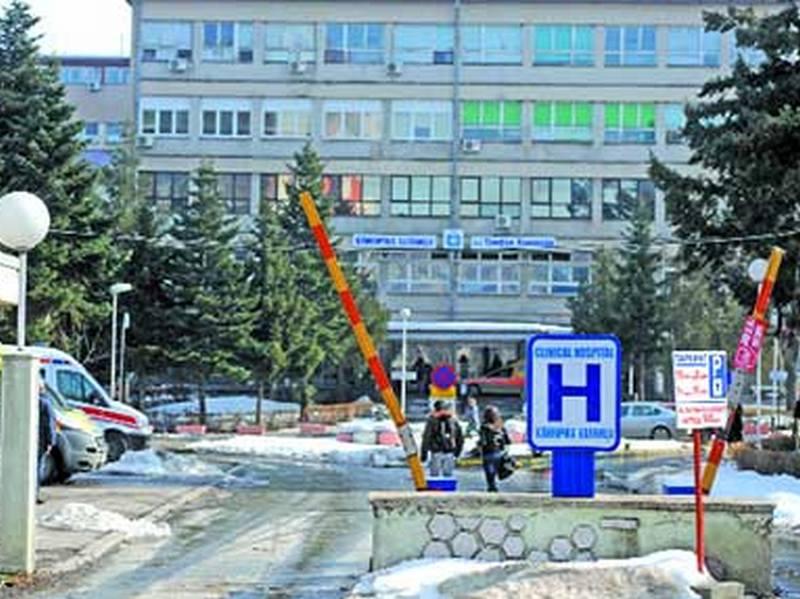 klinicka bolnica bitola