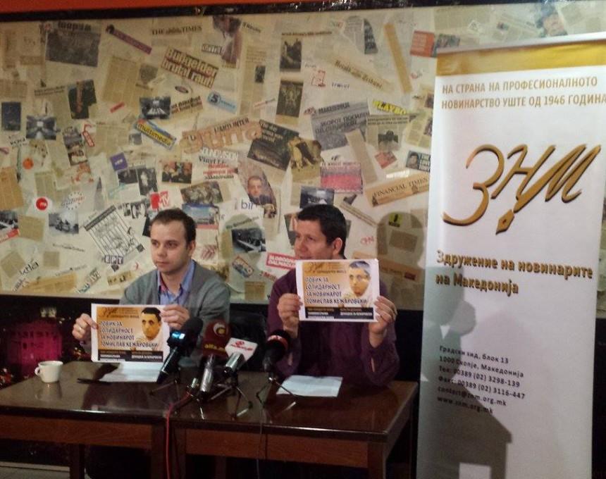прес-конференција -Насер С -  ЗНМ