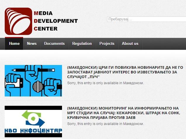 Во соопштението ЦРМ потсетуваат дека новинарите не се одговорни за начинот на кој нивните извори ги добиле податоците.