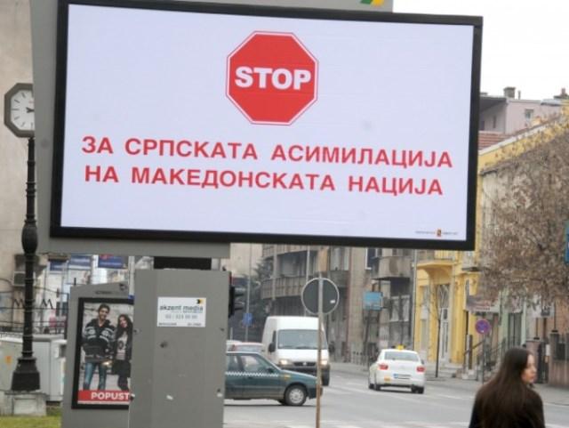 билборд Стоп а српската асимилација
