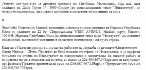 Договор за автопат Миладиновци -Штип
