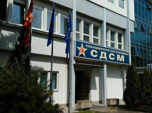 СДСМ седиште