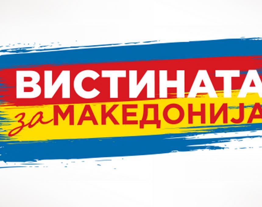 vistina za makedonija