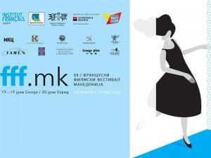 francuski filmski festival2