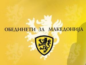 Обединети-за-македонија-лого