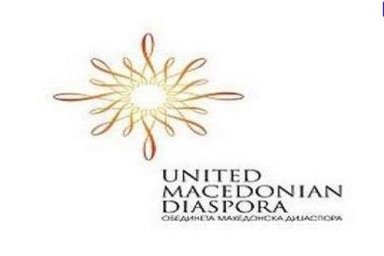 omd, омд, обединета македонска дијаспора