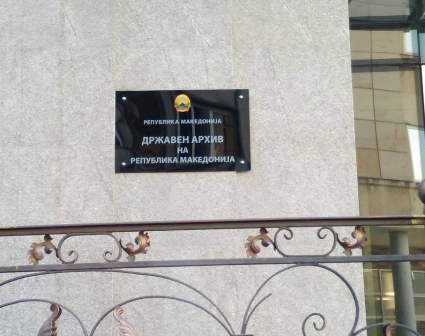 drzaven arhiv na makedonija