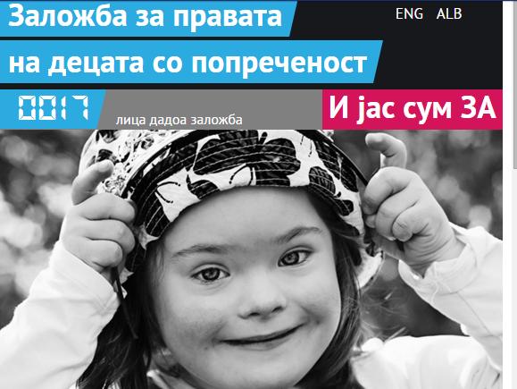 УНИЦЕФ кампања