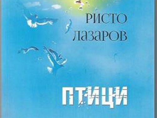 Ptici Risto Lazarov