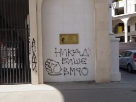 Графити по протест 18.04.2016  порта Македонија