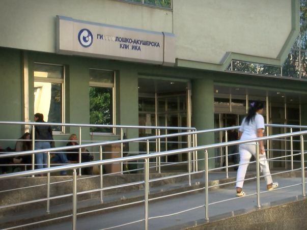 Klinika za ginekologija 2