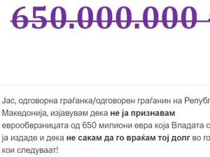 петиција-еврообврзница