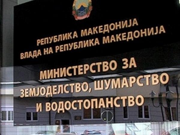 ministerstvo za zemjodelstvo