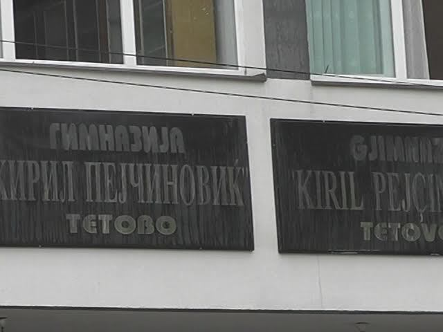 tetovska gimnazija