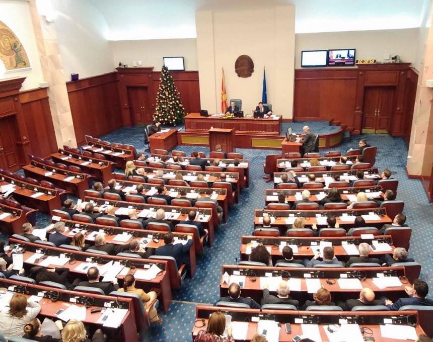 Нов состан Собрание nov sostav sobranie