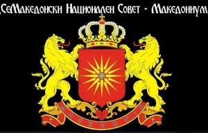 Semakedonski nacionalen sovet Makedonium 2