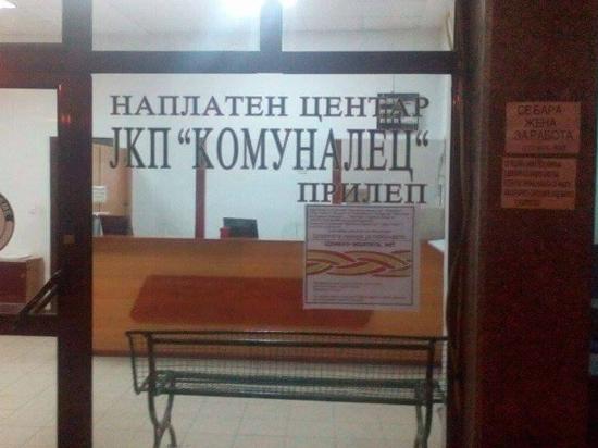 Komunalec Prilep povik protesti Za zaednichka Makedonija - SDSM Prilep