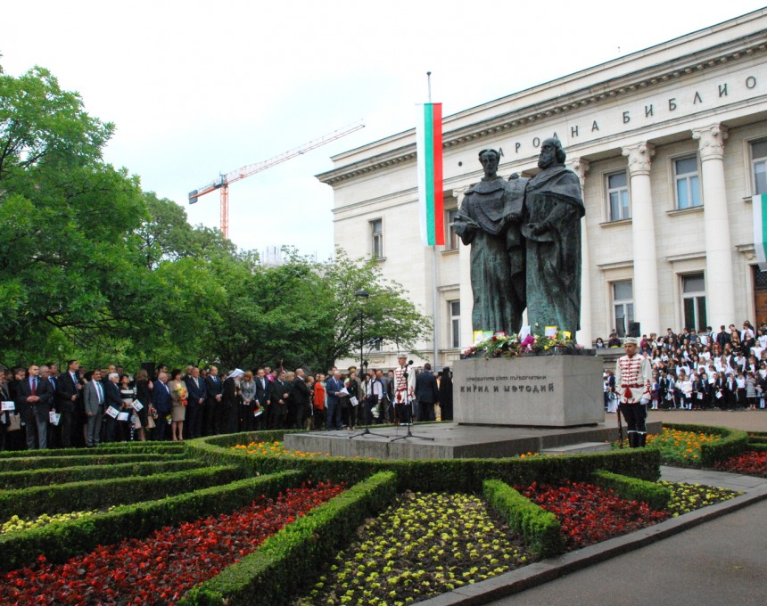 Bugarska akademija na naukite BAN 24maj17 - BAN