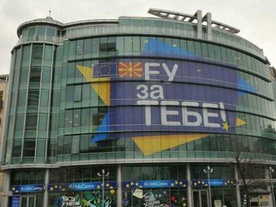 Delegacija na EU Skopje