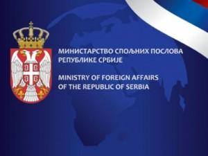 MNR ministerstvo za nadvoreshni raboti Srbija - srpsko MNR