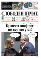 Naslovna-GOLEMA(41)