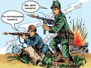mirko-i-slavko-sobranie