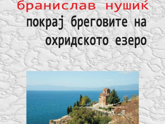 Branislav Nushik - Pokraj bregovite na Ohridskoto Ezero