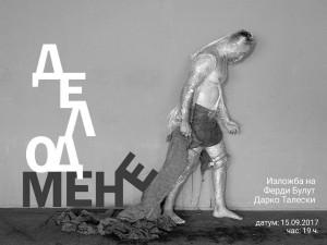 Изложба Талески и Ферди 14сеп17 - ЦК Марко Цепенков