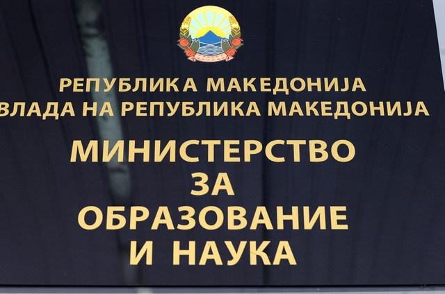 mon, министерство за образование