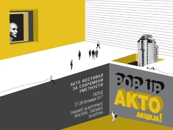 АКТО Скопје 2017