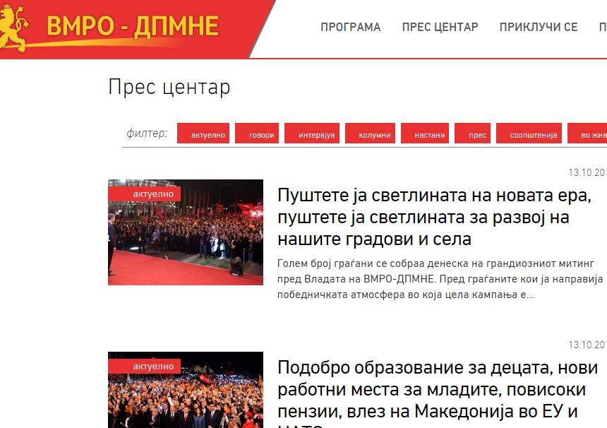 VMRO-DPMNE 2