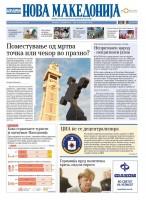 Nova Makedonija