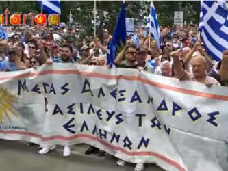 grci makedonci sudir
