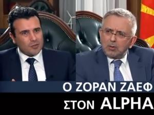 zaev intervju grcka televizija `