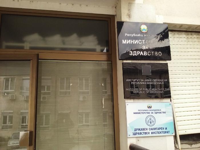 Institut za javno zdravje Drzhaven zdravstven i sanitaren inspektorat Ministerstvo za zdravstvo 26jul17 - Meta