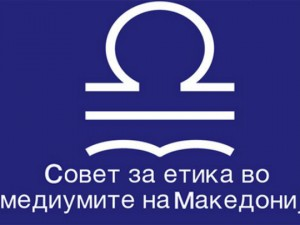 Sovet za etika vo mediumite na Makedonija SEMM