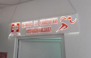 Centar za sportski traumatizam