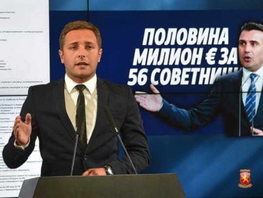 Dimche Arsovski pres konferencija 14maj18 - VMRO-DPMNE