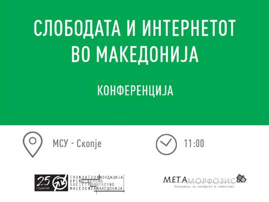 Konferencija Slobodata i internetot vo Makedonija 11maj18