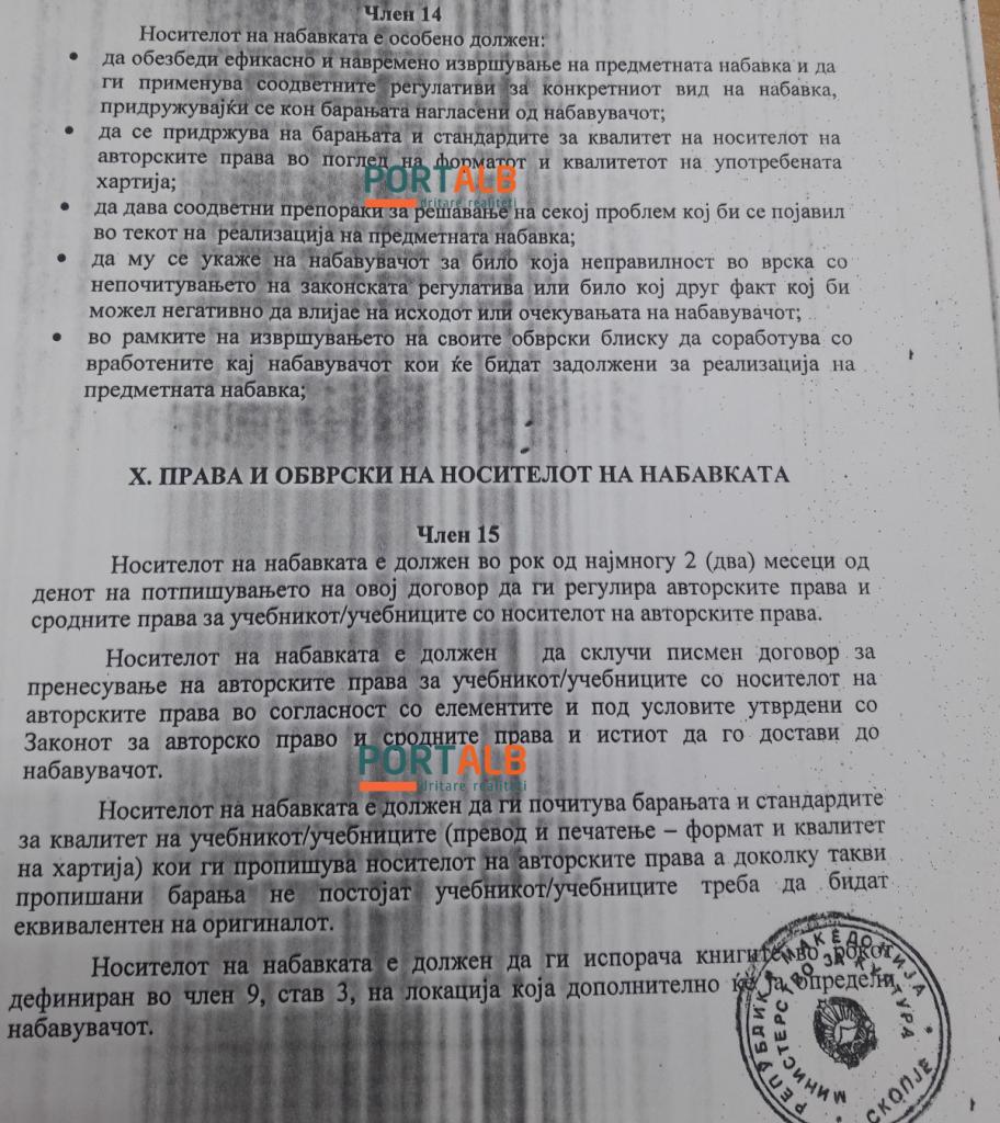 Clenovi na dogovorot (14,15)