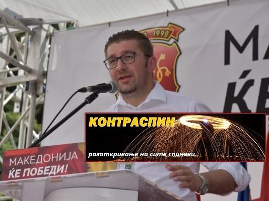 Hristijan Mickoski Kontraspin