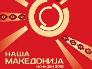 Nasha Makedonija - Ilinden 2018 - Vlada