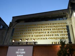 Skopski zemjotres Muzej na Grad Skopje porakata na Tito jul18 - GradSkopje